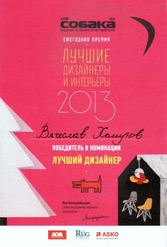 Премия лучшие дизайнер и интерьеры «Собака.ru», 2013